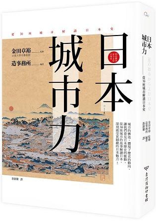 日本.城市力:從30座城市解讀日本史