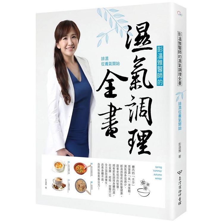 彭溫雅醫師的濕氣調理全書: 排濕從養氣開始