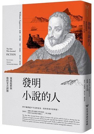 發明小說的人:塞萬提斯與他的堂吉訶德 (電子書)