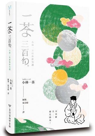 一茶三百句:小林一茶經典俳句選