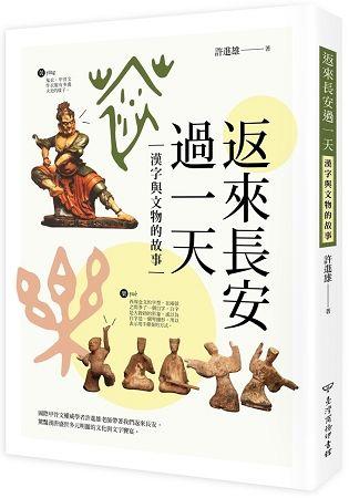 返來長安過一天:漢字與文物的故事