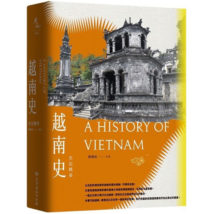 越南史: 史記概要