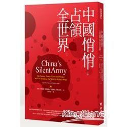 中國悄悄占領全世界552