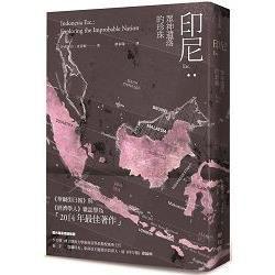 印尼 etc.:眾神遺落的珍珠