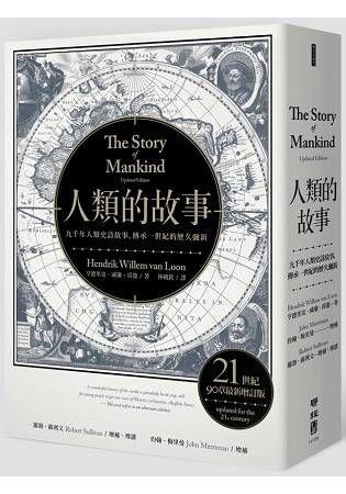 人類的故事(房龍經典名著,21世紀90章最新增訂版)