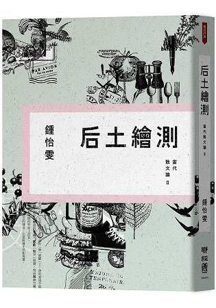 后土繪測:當代散文論Ⅱ (電子書)