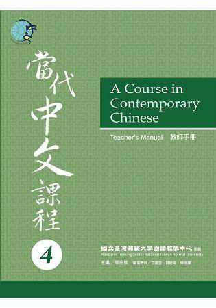 當代中文課程教師手冊(4)