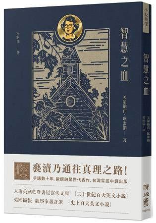 智慧之血(歐康納驚世代表作,台灣首度中譯) (電子書)