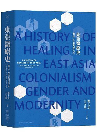 東亞醫療史: 殖民、性別與現代性
