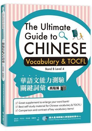 華語文能力測驗關鍵詞彙:高階篇(The Ultimate Guide to Chinese Vocabulary and TOCFL)(Band B Level 4)
