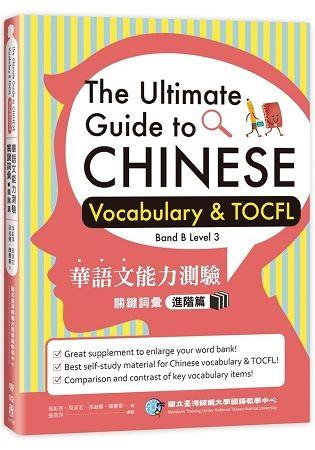 華語文能力測驗關鍵詞彙:進階篇(The Ultimate Guide to Chinese Vocabulary & TOCFL (Band B Level 3))