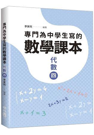 專門為中學生寫的數學課本:代數(四)(2018年全新修訂版)