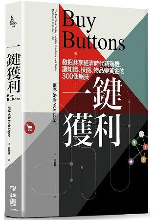 一鍵獲利:發掘共享經濟時代新商機,讓知識、技能、物品變黃金的300個絕技 (電子書)