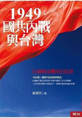 1949.國共內戰與台灣:台灣戰後體制的起源(二版)