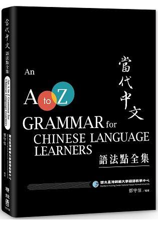 當代中文語法點全集(An A to Z Grammar for Chinese Language Learners)