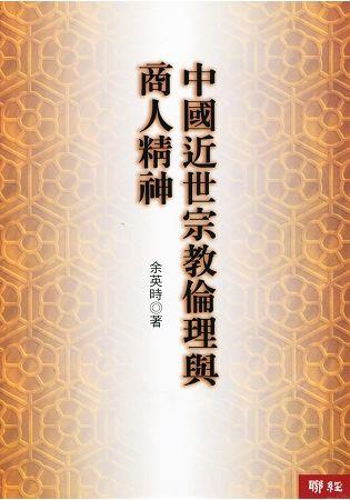 中國近世宗教倫理與商人精神(三版)