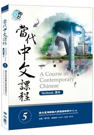 當代中文課程課本(5)(附作業本)