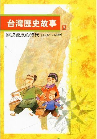 台灣歷史故事(3)(二版)