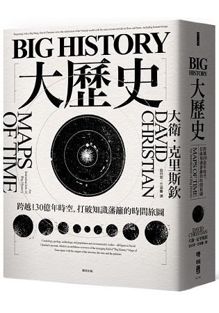 Big History大歷史: 跨越130億年時空, 打破知識藩籬的時間旅圖