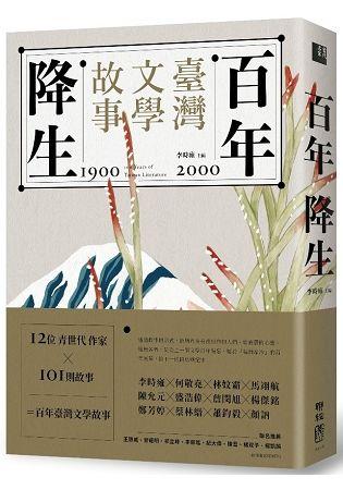 百年降生: 1900-2000臺灣文學故事