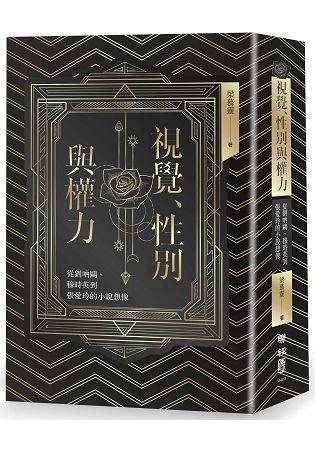視覺、性別與權力:從劉吶鷗、穆時英到張愛玲的小說想像 (電子書)