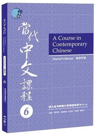 當代中文課程教師手冊(6)