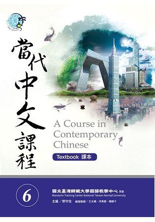 當代中文課程課本6(附作業本)A Course in Contemporary Chinese 6(Textbook)