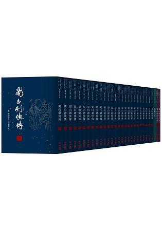 近代中國武俠小說名著大系──還珠樓主選集(經典復刻版‧葉洪生批校本):《蜀山劍俠傳》、《蜀山劍俠新傳》、《峨嵋七矮》