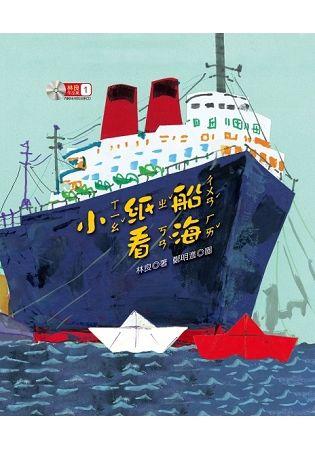 林良作品集(1)小紙船看海(二版)(附音樂故事CD)