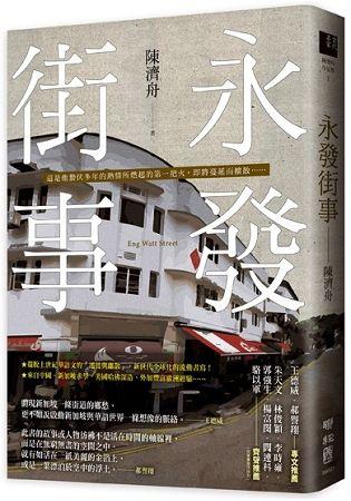 永發街事 (電子書)