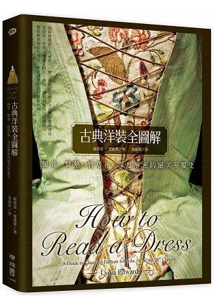 古典洋裝全圖解: 鯨骨、臀墊、寶塔袖, 深度解密的絕美華服史