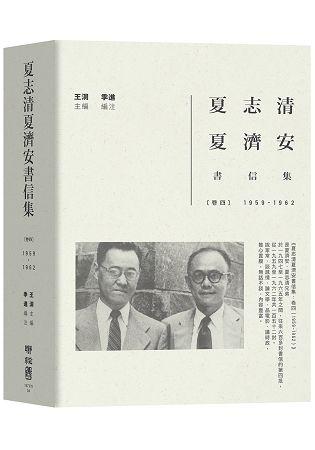 夏志清夏濟安書信集:卷四(1959-1962)
