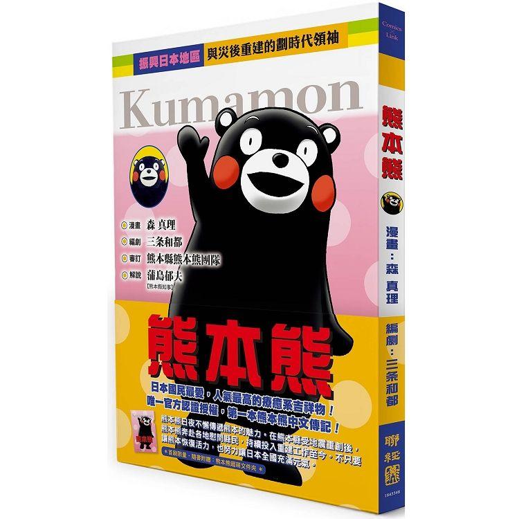 熊本熊: 日本國民最愛, 人氣最高的療癒系吉祥物! 唯一官方認證授權, 第一本熊本熊中文傳記!