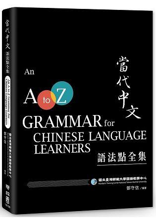當代中文語法點全集(二版)An A to Z Grammar for Chinese Language Learners