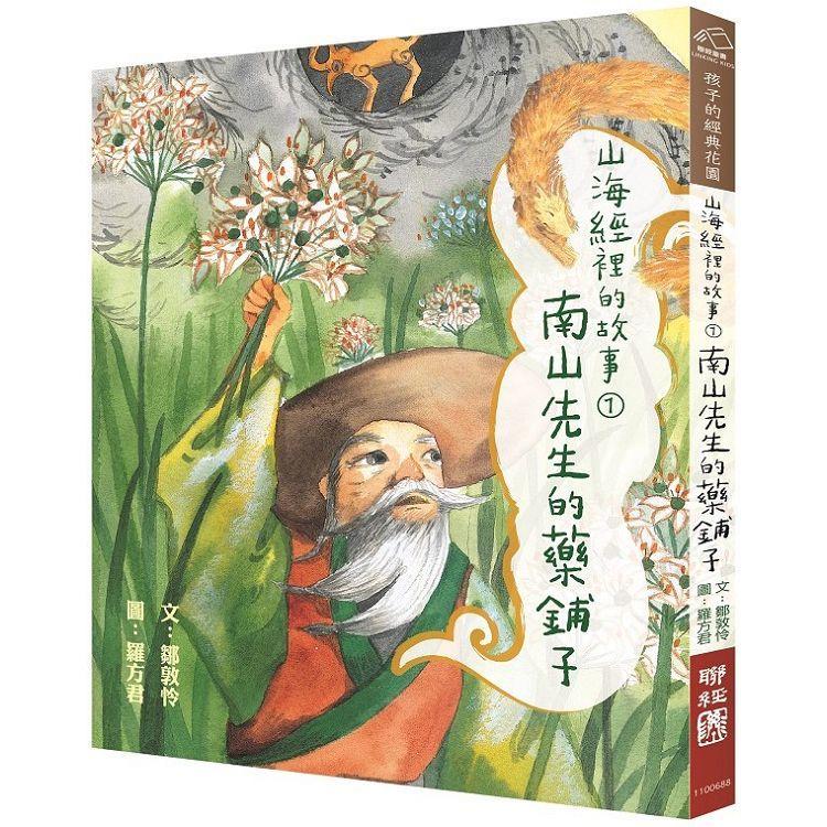 山海經裡的故事(1):南山先生的藥鋪子
