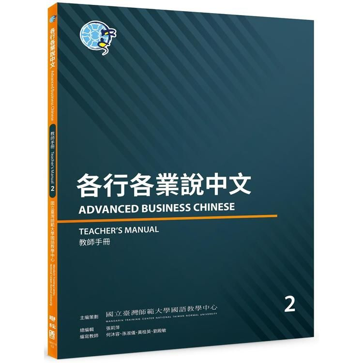 各行各業說中文: 教師手冊 2