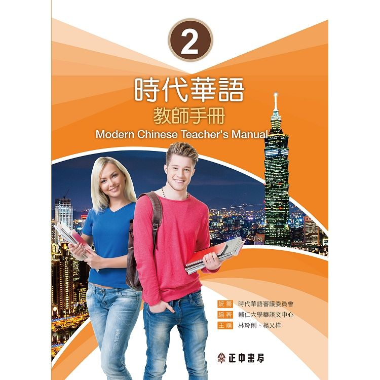 時代華語 2 教師手冊 Modern Chinese Teacher's Manual I