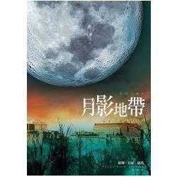 殞月之城(04)月影地帶