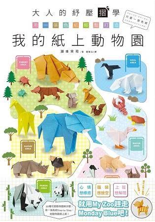 大人的紓壓摺學‧用一張色紙輕鬆打造我的紙上動物園