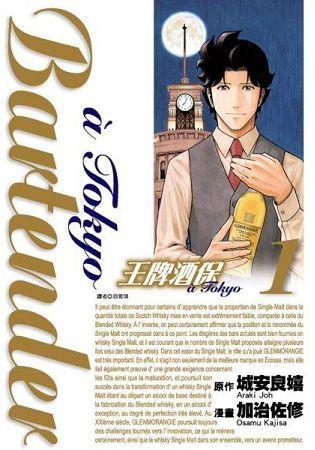王牌酒保à Tokyo 01