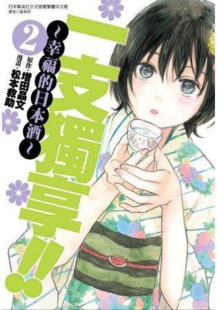 一支獨享!!~幸福的日本酒~(2)(電子書)
