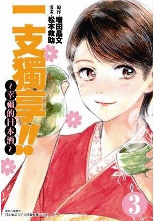 一支獨享~幸福的日本酒(03)