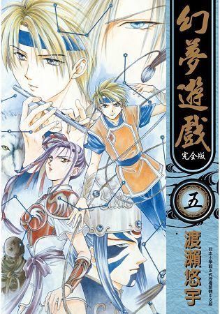 幻夢遊戲 完全版(05)