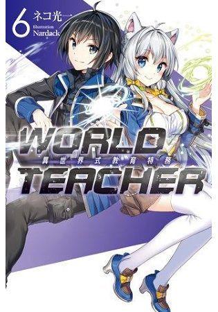 WORLD TEACHER 異世界式教育特務(06)(電子書)