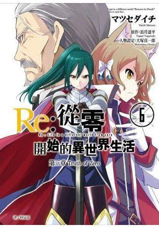 Re:從零開始的異世界生活 第三章 Truth of Zero(6)