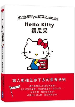 Hello Kitty讀尼采:讓人堅強生存下去的重要法則