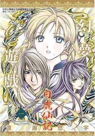幻夢遊戲-白虎仙記(01)