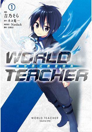 WORLD TEACHER異世界式教育特務(01)拆封不退