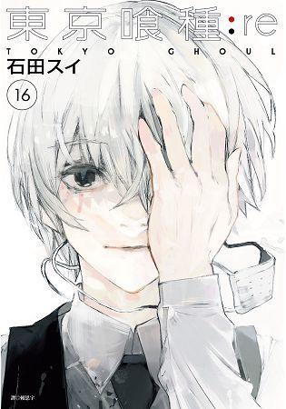 東京喰種:re(16)完(拆封不退)