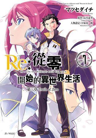 Re:從零開始的異世界生活 第三章 Truth of Zero(07)
